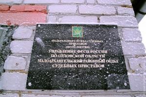Служба судебных приставов Малоархангельского района.