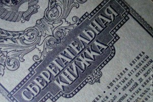 Сберкнижка времён СССР.