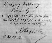 Александр Трифонович подарил малоархангельскому поэту свою книгу с надписью.