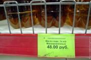 Малоархангельское масло, 48 руб/литр.