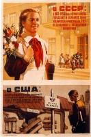 Плакат об образовании времён СССР.