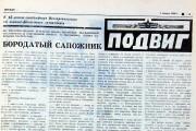 Документальная повесть «Тайна сапожной мастерской» в газете «Звезда».