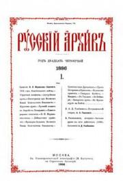 Журнал Русский архив за 1886 год.