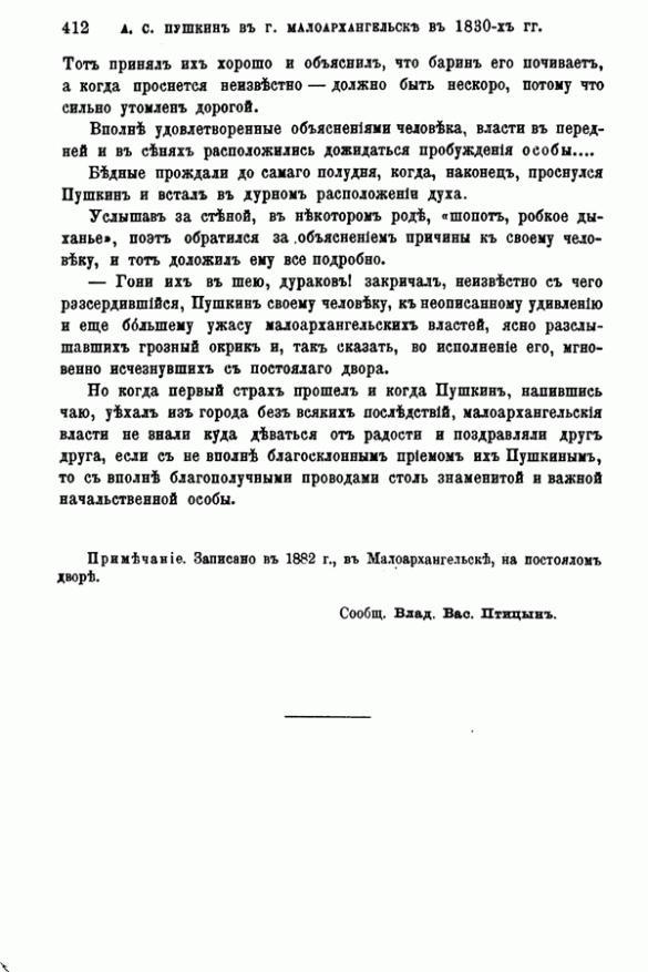 А. С. Пушкин в Малоархангельске в 1830-х года (Русская старина, 1890 г., стр. 412)