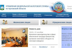 Сайт Межрайонной инспекции Федеральной налоговой службы № 6 по Орловской области.