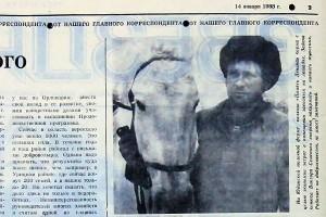 Номер районной газеты Звезда от 14 января 1988 года.