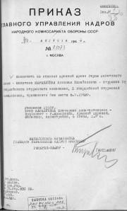 Приказ об исключении Николая Михайловича Карабулина из списков Красной Армии.