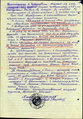 Наградной лист Николая Михайловича Карабулина, представленного к ордену Красное знамя.
