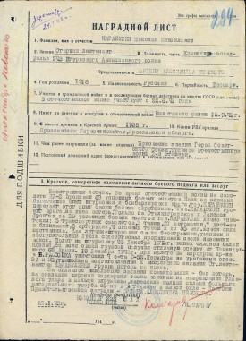 Наградной лист Николая Михайловича Карабулина, представленного к ордену Александра Невского.
