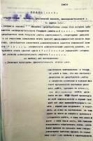 Протокол схода граждан Дросковской волости Малоархангельского уезда, 10 апреля 1918 год.