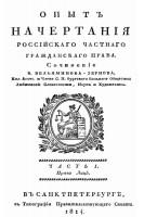 Книга В. Ф. Вельяминова-Зернова.
