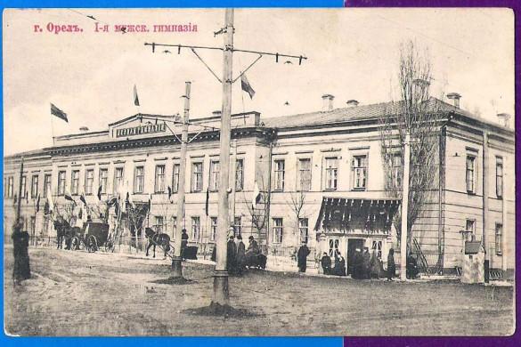 Орловская мужская гимназия.