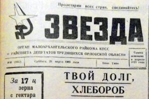 Газета Звезда в 1969 году.