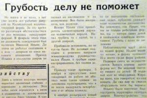 Районная газета Звезда, 1970 год.