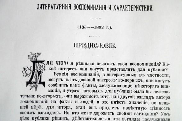 Начало Литературных воспоминаний и характеристик Леонида Оболенского.