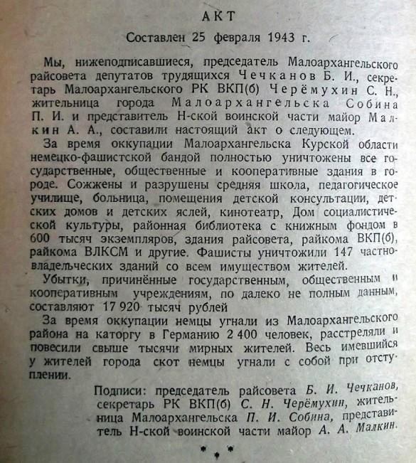 Страница книги «Зверства немецко-фашистских захватчиков».