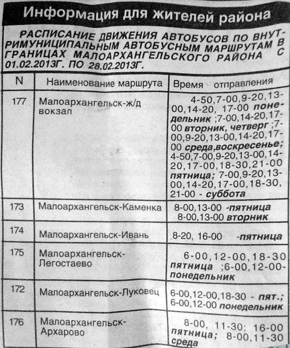 Расписание по внутримуниципальным автобусным маршрутам в феврале 2013 года.