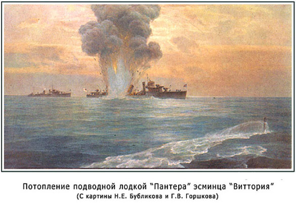 Потопление английского эсминца «Виттория».