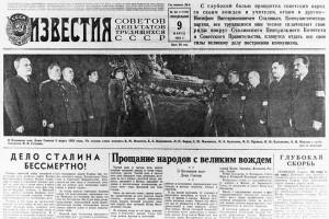 Газета Правда с сообщением о похоронах Сталина.