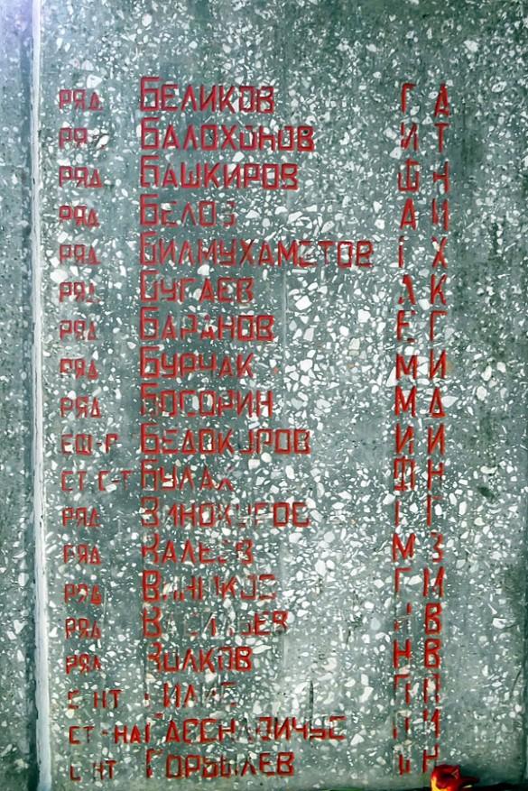 Плита с фамилиями на братской могиле в селе Озёрное Покровского района Орловской области.