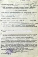 Наградной лист Архипова.