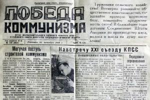 Газета  «Победа коммунизма».