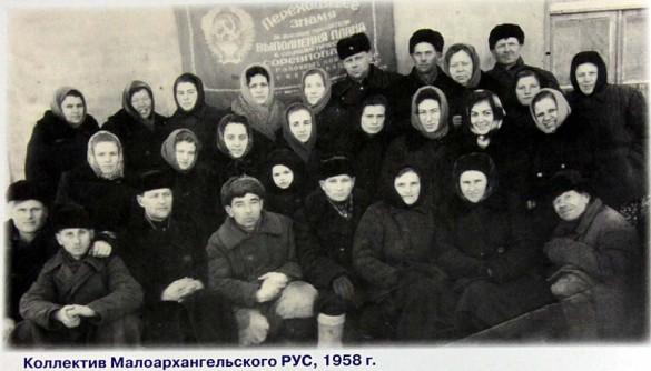 Коллектив Малоархангельского РУС, 1958 год.