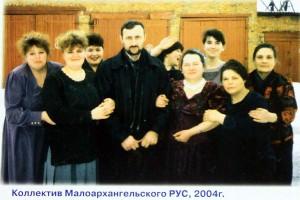 Коллектив Малоархангельского РУС, 2004 год.