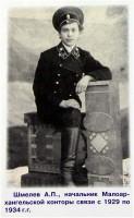 Шмелёв А. П., начальник Малоархангельской конторы связи 1929-1934 г.г.