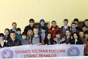 В заключение Максим предложил ребятам сфотографироваться, развернув стяг со словами: «Только трезвая Россия станет великой».