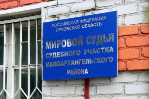 Мировой судья судебного участка Малоархангельского района.