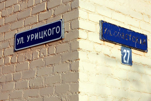 Угол улицы Урицкого и улицы Советской в Малоархангельске.