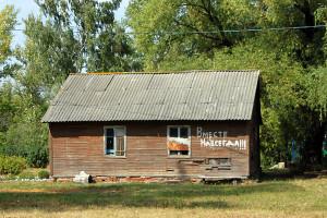 Старое здание Ивановской школы.