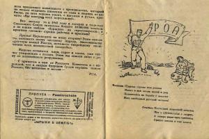 Агитлистовка Русской Освободительной Армии генерала Власова.