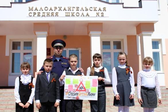 Селфи безопасности в Малоархангельске.