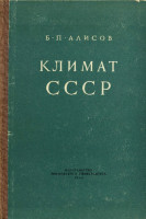 Алисов Б.П. Климат СССР.