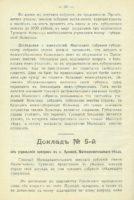 Журналы чрезвычайного Орловского губернского земского собрания 13 сентября 1913 г. и доклады этому собранию. - 1913.