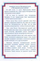 Поздравление Губернатора Орловской области В. В. Потомского с Днем города Малоархангельска и Малоархангельского района.