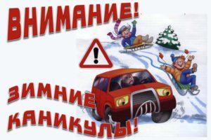 Внимание, каникулы!