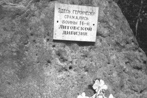 Камень на месте сражения 16 литовской стрелковой дивизии.