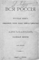 Адрес-календарь Российской империи» за 1899 год.