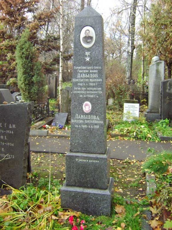 Могила Константина Ивановича Давыдова в Москве на Новодевичьем кладбище.