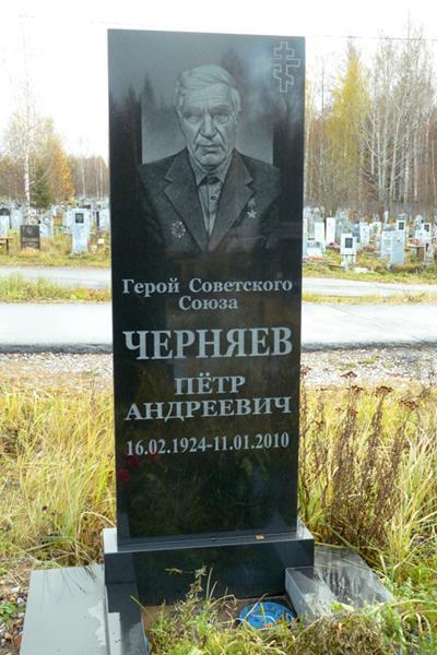 Памятная плита Черняева П. А.