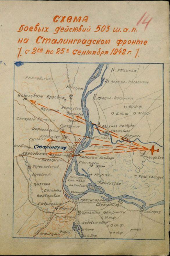 Схема боевых действий 503 ШАП на Сталинградском фронте