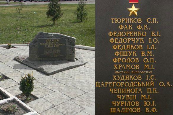 Аллея Героев в Чугуеве (Харьковская область)