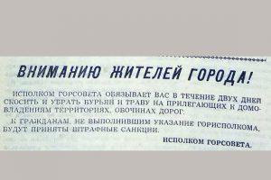 Скриншот газеты Звезда, 1986 год