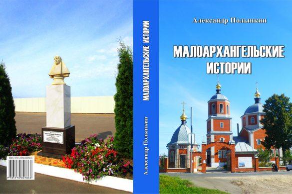 Книга Александра Полынкина «Малоархангельские истории»