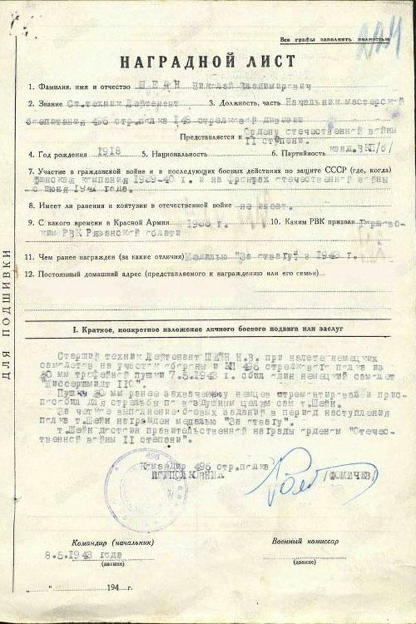 Николай Владимирович Шеин командованием полка представлен к награде