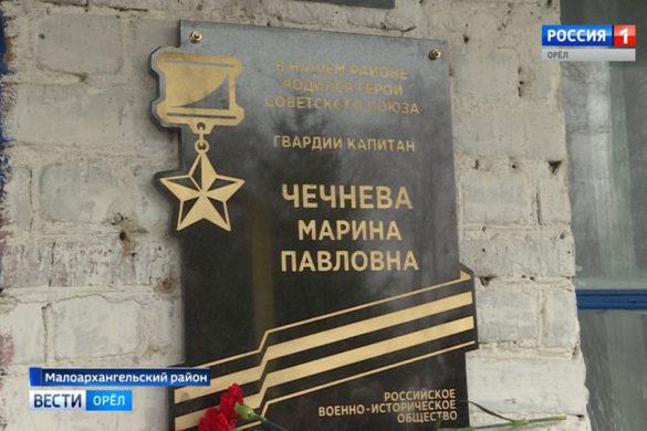 Мемориальная доска Марины Чечневой.