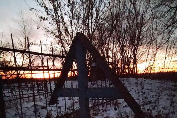 Старая могила.